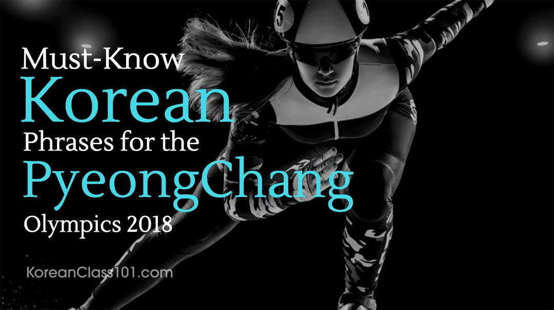 Korean Phrases that will Help You Enjoy the PyeongChang Olympics to the Fullest!