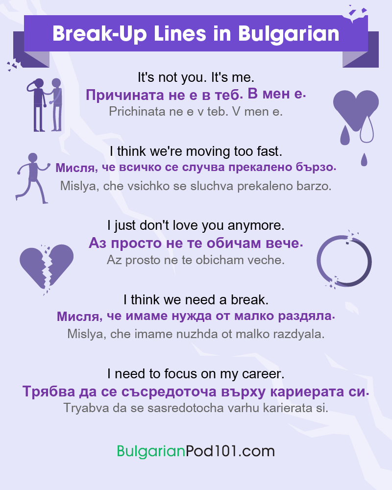 Bulgarian Break-Up Lines