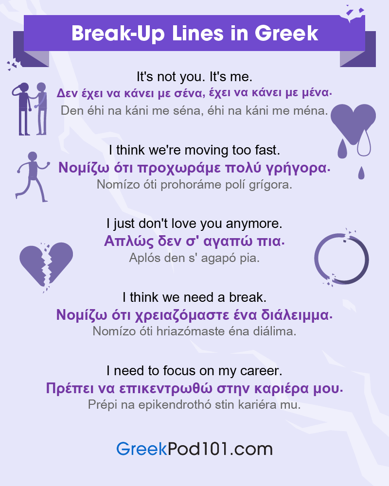 Greek Break-Up Lines