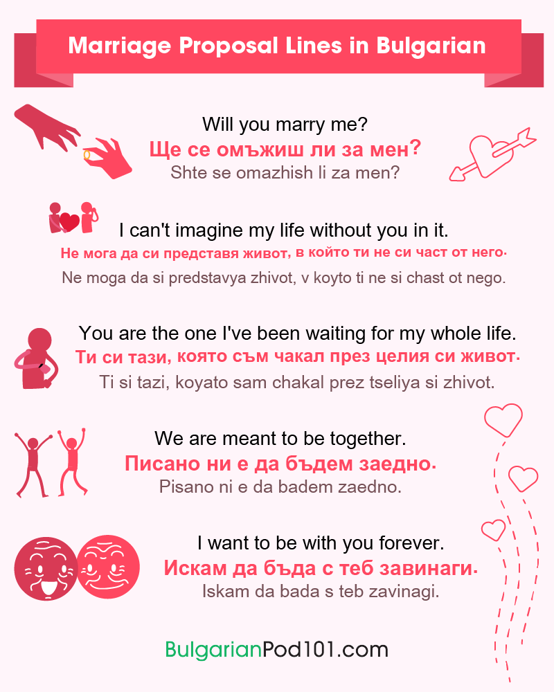 Bulgarian Marriage Proposal Lines