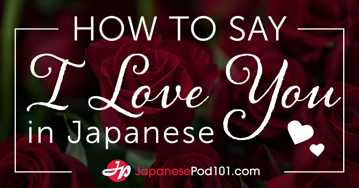 How to Say I Love You in Japanese - Romantic Word List