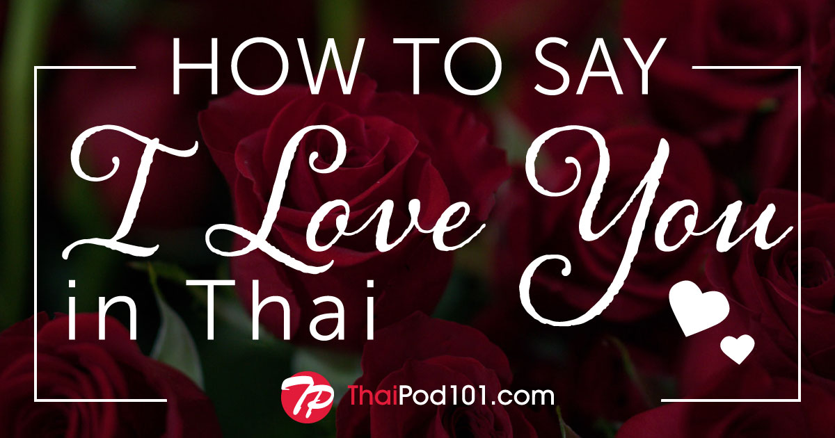 How to Say I Love You in Thai - Romantic Word List
