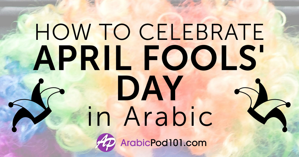 How to Celebrate April Fools' Day in Arabic!