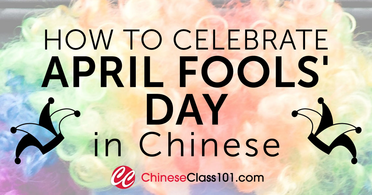 How to Celebrate April Fools' Day in Chinese!