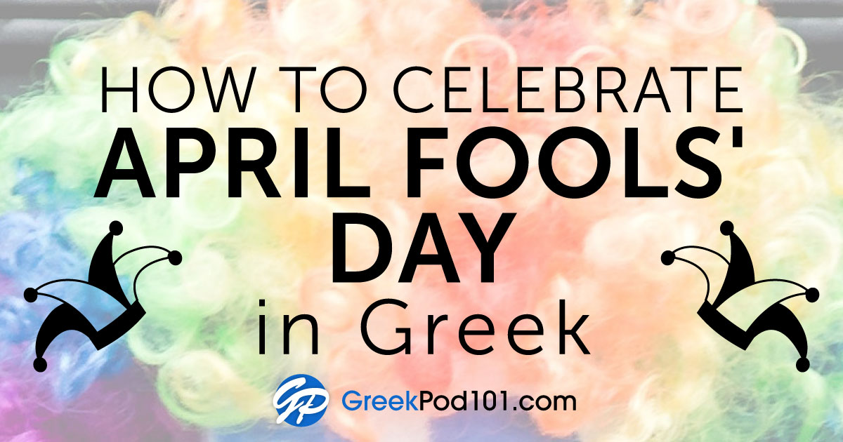 How to Celebrate April Fools' Day in Greek!