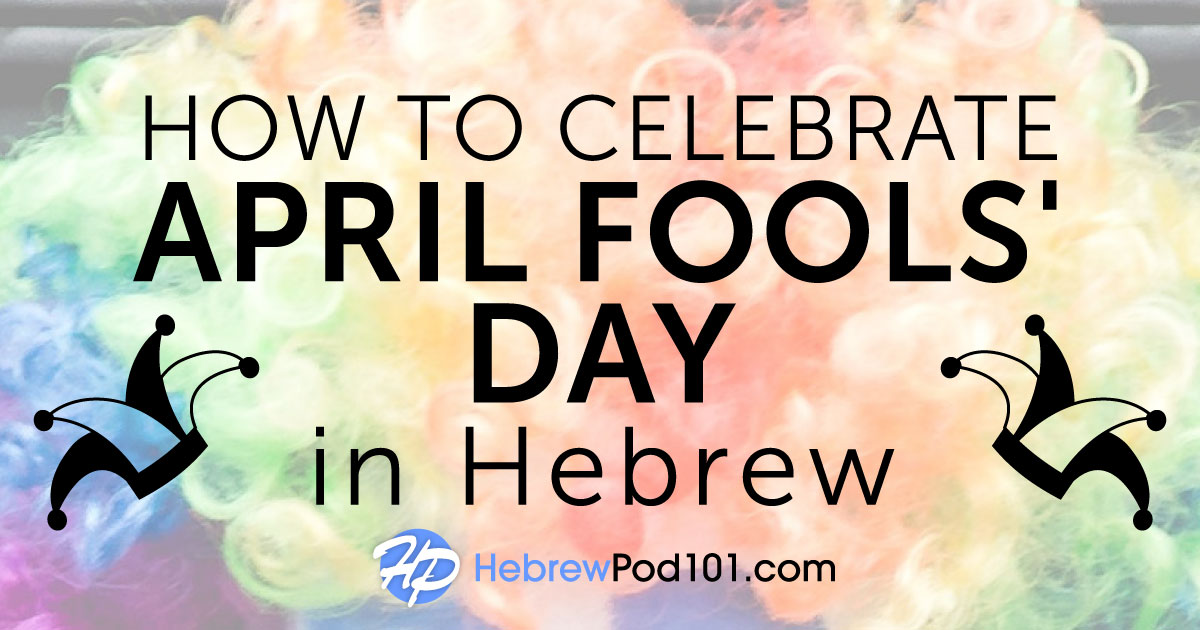 How to Celebrate April Fools' Day in Hebrew!