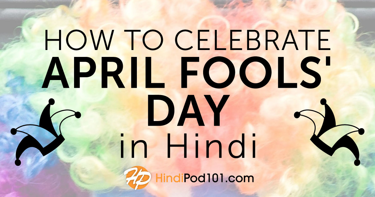How to Celebrate April Fools' Day in Hindi!