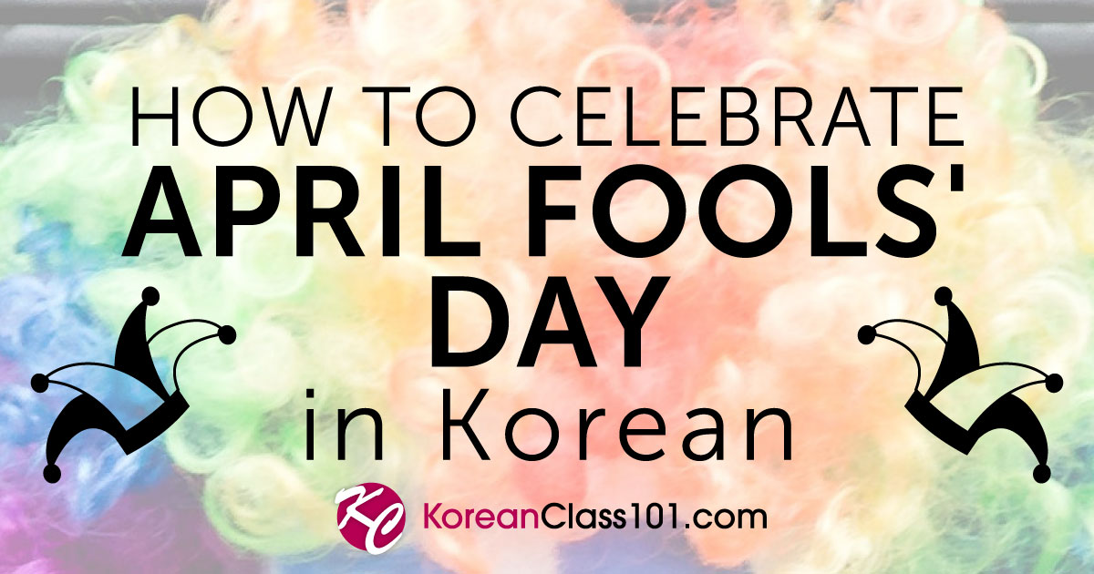 How to Celebrate April Fools' Day in Korean!