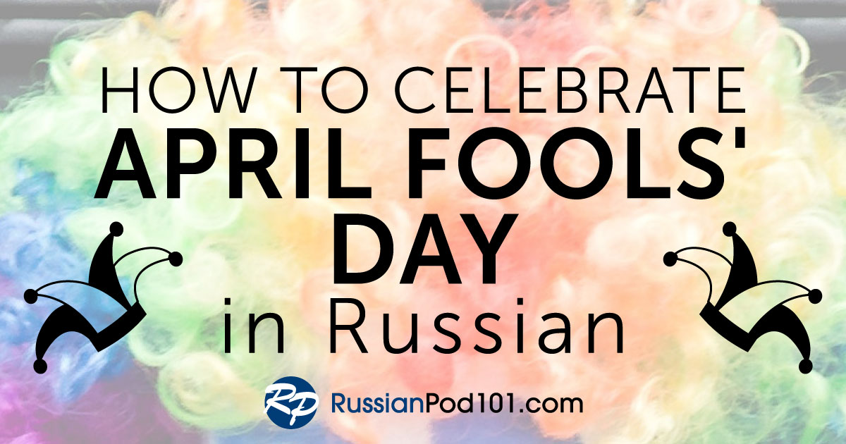 How to Celebrate April Fools' Day in Russian!