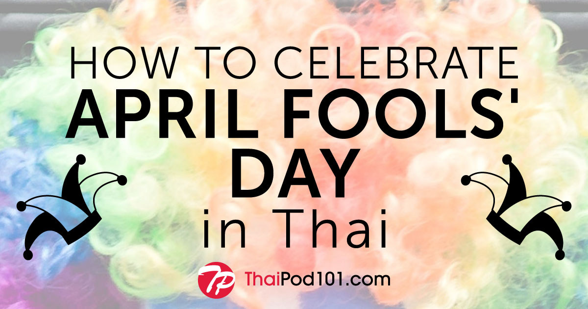 How to Celebrate April Fools' Day in Thai!