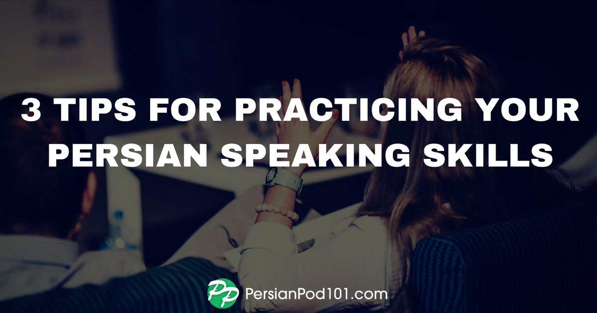 3 Tips for Practicing Your Persian Speaking Skills