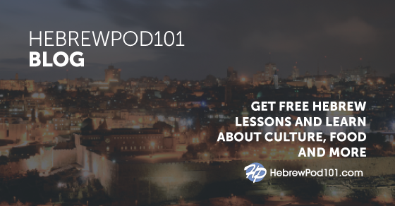 Learn Hebrew Blog by HebrewPod101 com