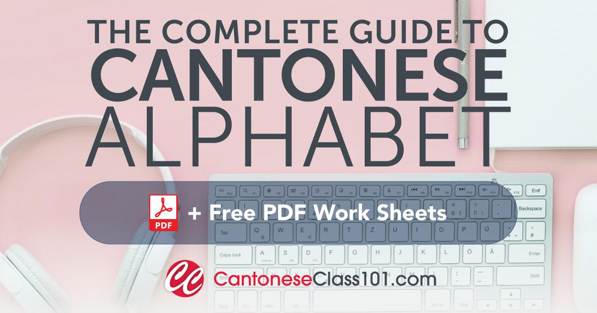Cantonese Alphabet