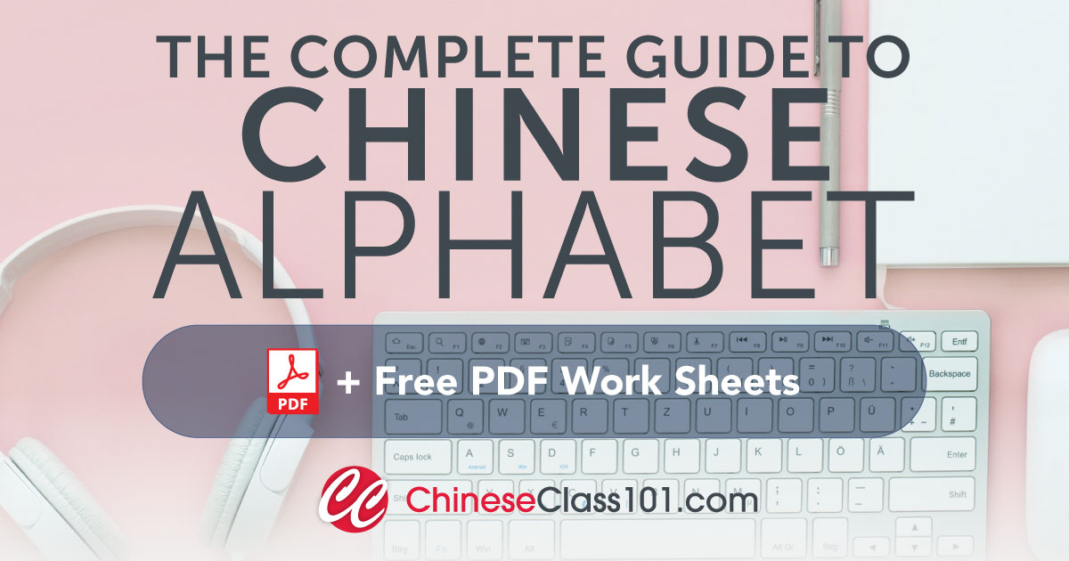 learn the chinese alphabet with the free ebook chineseclass101 learn the chinese alphabet with the