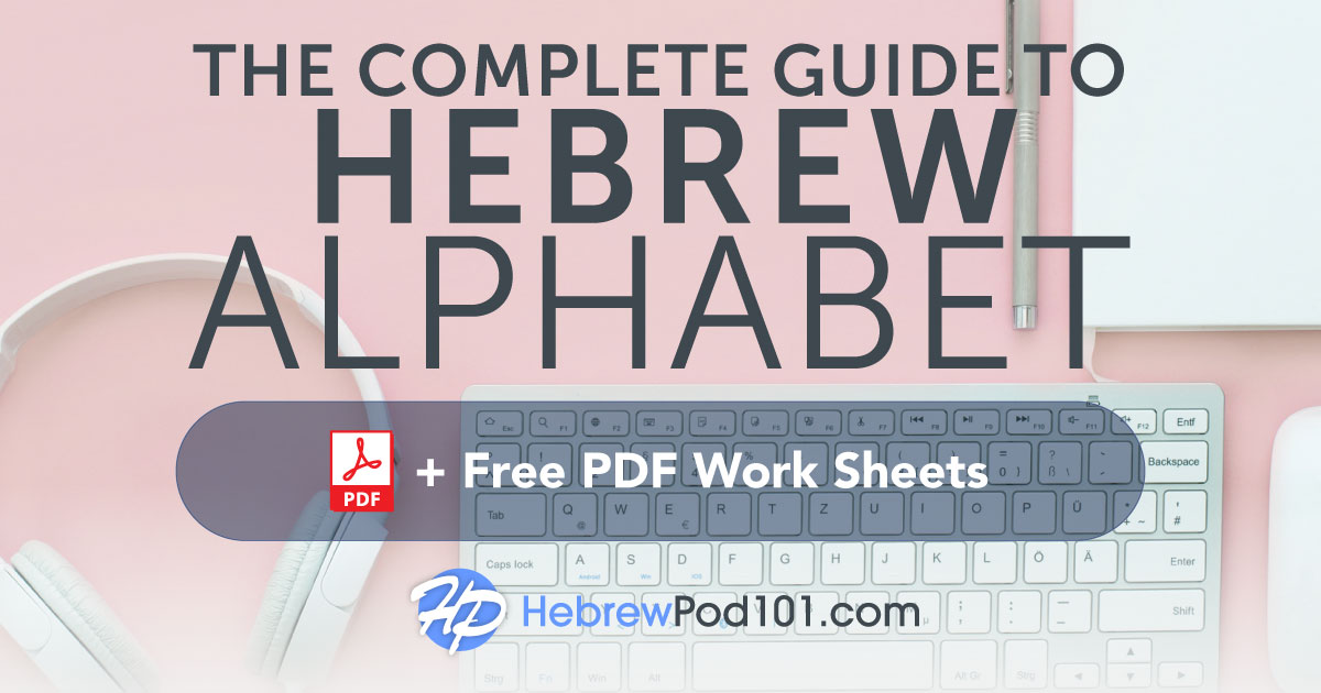 photo regarding Hebrew Games Printable known as Study the Hebrew Alphabet with the Cost-free guide - HebrewPod101