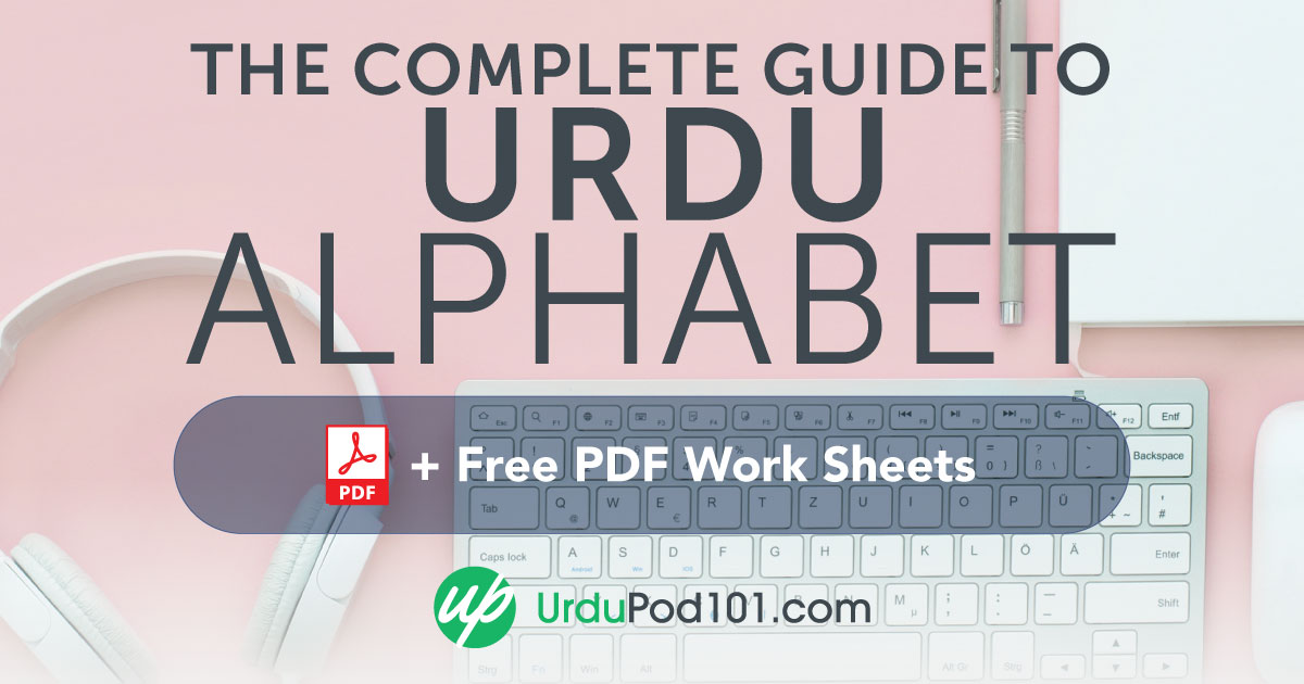Learn the Urdu Alphabet with the FREE eBook - UrduPod101