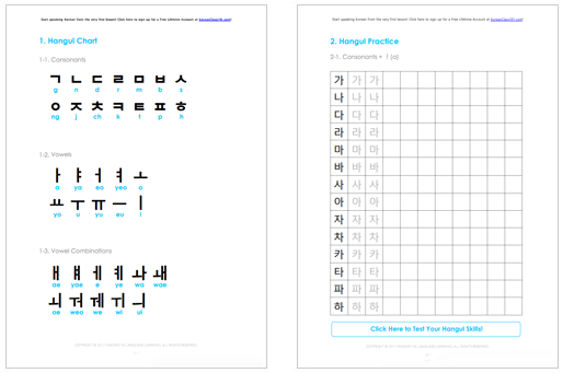 Learn Korean Alphabet with the FREE eBook KoreanClass101 – Hangul Worksheets