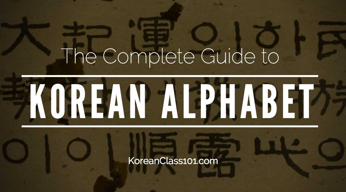 Learn The Korean Alphabet With Your Free Ebook Koreanclass101