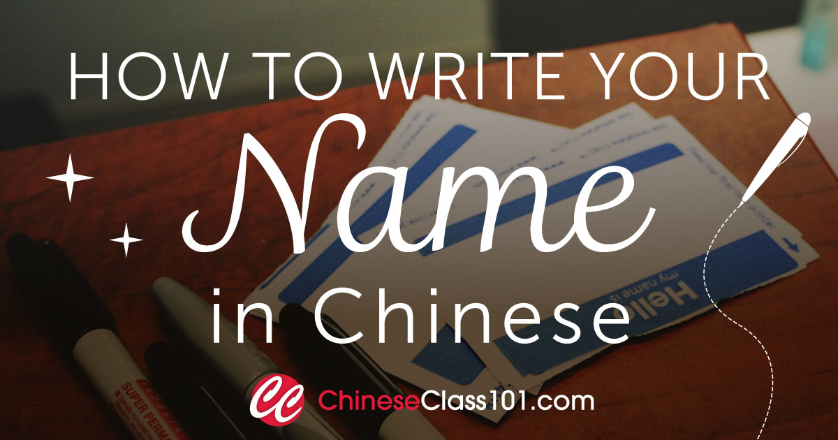 How to Write My Name in Chinese - ChineseClass101