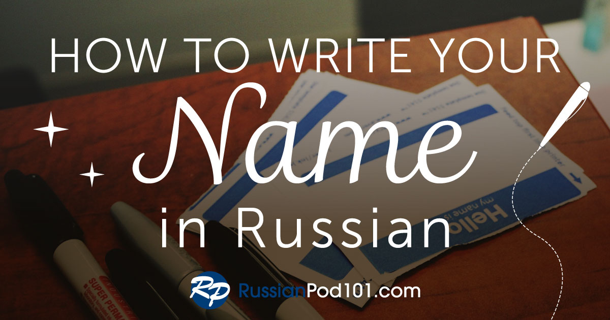 How To Write My Name In Russian Russianpod101