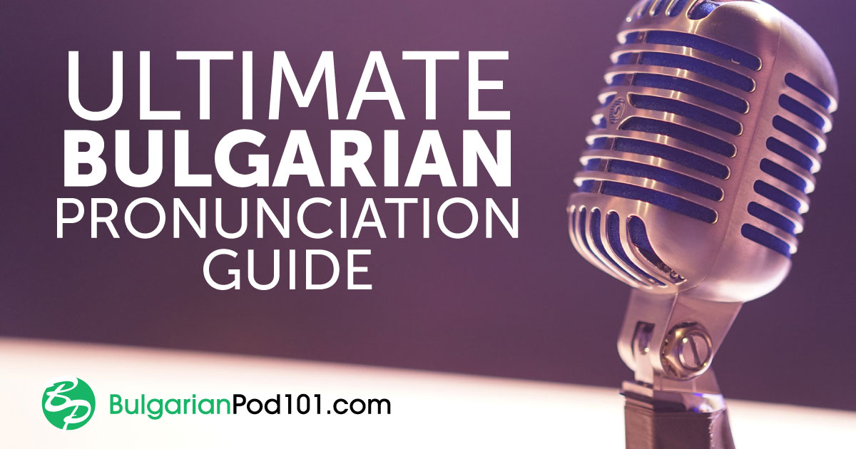 The Only Bulgarian Pronunciation Guide You'll Ever Need