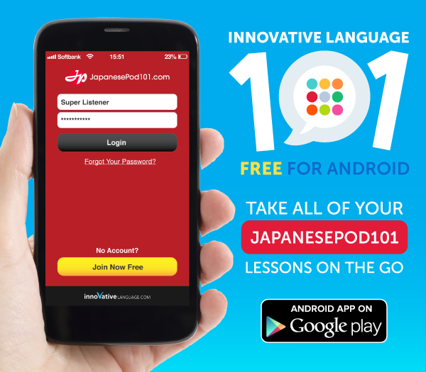 Click here to download Innovative Language 101 for FREE!
