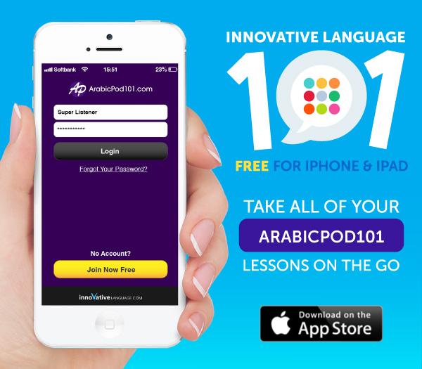 Learn Arabic Blog by ArabicPod101 com