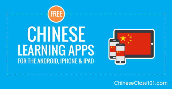 Free Chinese Language Apps for iPhone & Android - ChineseClass101