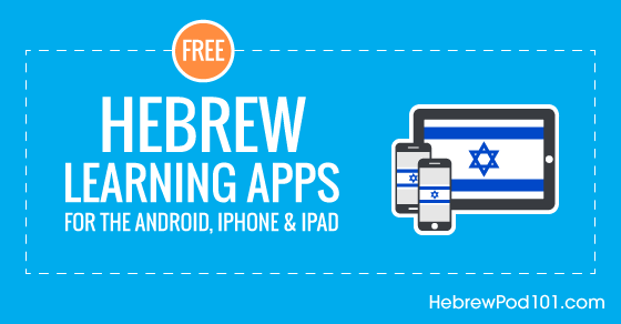 Free Hebrew Language Apps for iPhone & Android - HebrewPod101