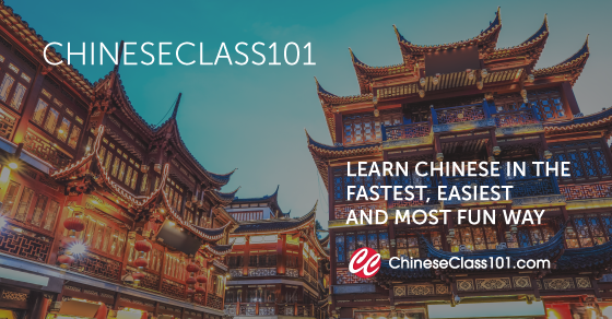 100 Core Chinese Words - ChineseClass101