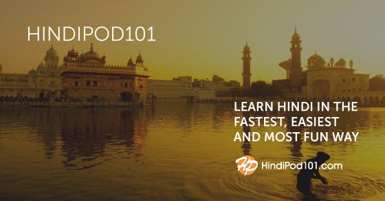 Hindi Dictionary   HindiPod101 com