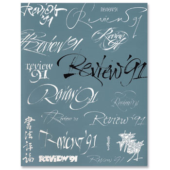 Calligraphy Review Vol.8, No.3: 1991 Annual