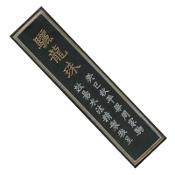 Chinese Ink Stick - Dense Black