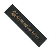 Chinese Ink Stick #101