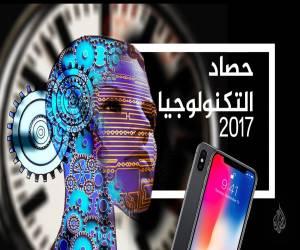 حصاد التكنولوجيا 2017.. آيفون أكس وواقع مختلط