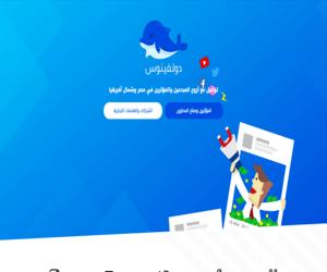 دولفينوس: أول موقع عربي يصل ما بين المؤثرين في الشبكات ال...
