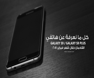 كل ما نعرفة عن هاتفي GALAXY S9 و GALAXY S9 PLUS القادمان ...
