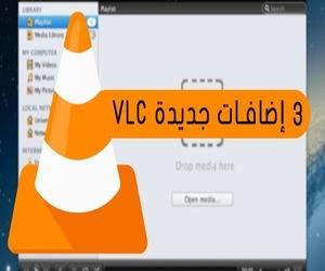 3 إضافات مميزة لبرنامج VLC يجب عليك تحميلها وتجربتها