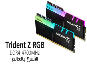لأول مرة G.SKILL تقدم حزمة ذاكرة Trident Z RGB DDR4-4700M...