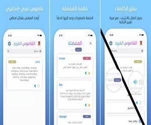 تطبيق القاموس الفريد لشرح وترجمة الكلمات من العربية إلى ا...
