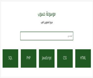 """""""موسوعة حسوب"""":  أول موسوعة عربية لتوثيق لغات ..."""