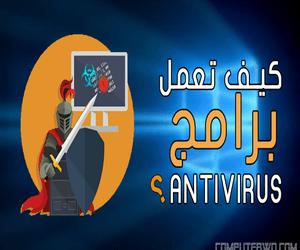 كيف تعمل برامج مكافحة الفيروسات Antivirus ؟