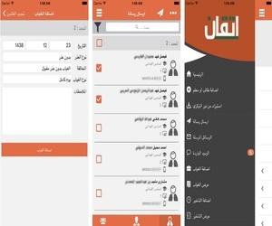 تطبيق إتقان لمتابعة حضور وغياب الطلاب في المدارس السعودية...