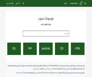 حسوب تُطلق أول موسوعة عربية لتوثيق لغات البرمجة