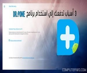 3 مميزات تدفعك إلي استخدام برنامج Dr.Fone