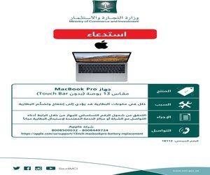 وزارة التجارة السعودية تستدعي بعض أجهزة آبل MacBook Pro ب...