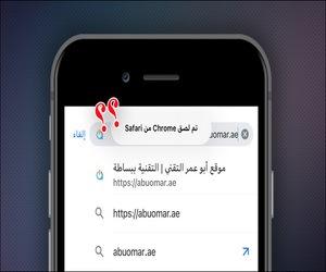 لماذا يظهر إشعار تم لصق النص في الآيفون بعد تحديث iO...
