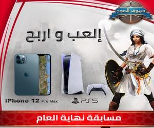 مسابقة نهاية العام من سيوف المجد، الجائزة آي-فون 12 ...