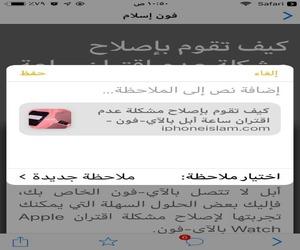 كيفية حفظ صفحة ويب سفاري في الملاحظات على أجهزة Mac ...