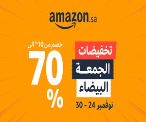 عروض أمازون السعودية … مرحبًا بقدوم الجمعة ال...